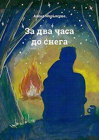 Алёна Марьясова -Задва часа доснега