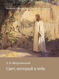 Дмитрий Владимирович Щедровицкий -Свет, который в тебе