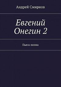 Андрей Смирнов -Евгений Онегин2. Пьеса-поэма