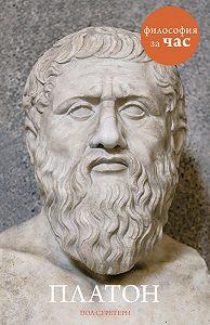 Пол Стретерн -Платон
