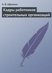 А. В. Афонина -Кадры работников строительных организаций