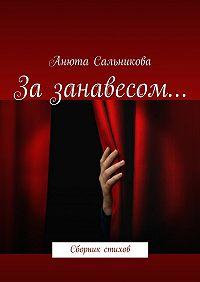 Анюта Сальникова -За занавесом… Сборник стихов