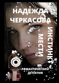 Надежда Черкасова -Инстинкт мести. Романтический детектив