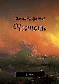 Александр Гусаров -Челноки. Роман