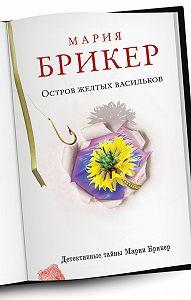 Мария Брикер -Остров желтых васильков