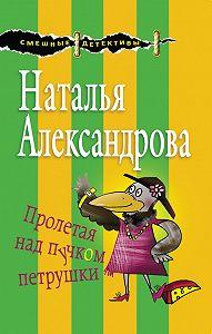 Наталья Александрова -Пролетая над пучком петрушки