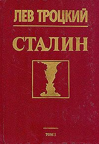 Лев Троцкий -Сталин
