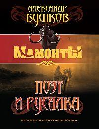 Александр Бушков -Поэт и Русалка