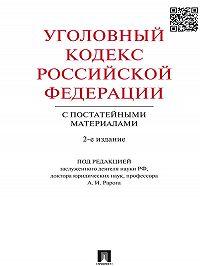 Коллектив авторов -Уголовный кодекс Российской Федерации с постатейными материалами. 2-е издание