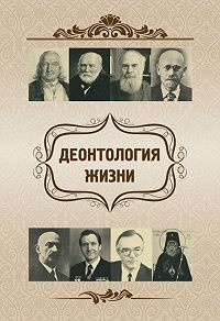 О. Ф. Киселева -Деонтология жизни
