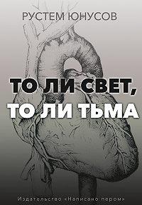 Рустем Юнусов - То ли свет, то ли тьма