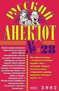 Сборник -Русский анекдот № 28