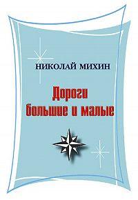 Николай Михин -Дороги большие и малые (сборник)