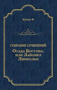 Джеймс Купер -Осада Бостона, или Лайонел Линкольн