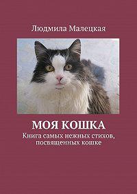 Людмила Малецкая -Моя кошка. Книга самых нежных стихов, посвященных кошке