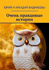 Юрий Видинеев -Очень правдивые истории