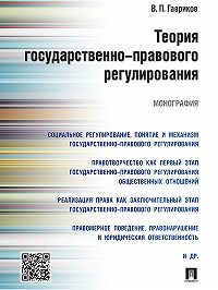 Вячеслав Гавриков - Теория государственно-правового регулирования. Монография