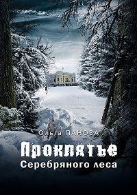 Ольга Панова -Проклятье Серебряного леса