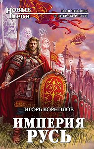 Игорь Корнилов -Империя Русь