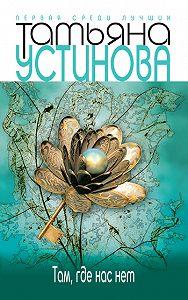 Татьяна Устинова -Тверская, 8