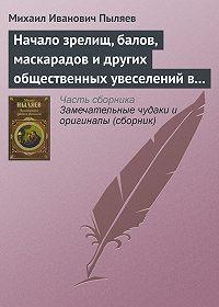 Михаил Иванович Пыляев - Начало зрелищ, балов, маскарадов и других общественных увеселений в России