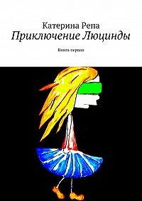 Катерина Репа - Приключение Люцинды. Книга первая