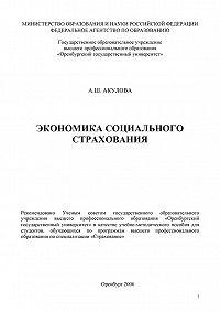 Альфия Акулова -Экономика социального страхования