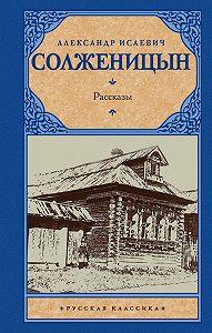Александр Исаевич Солженицын -Рассказы (сборник)