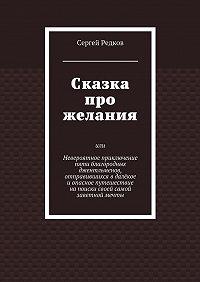 Сергей Редков - Сказка про желания