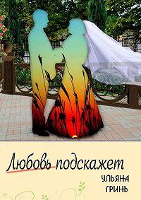 Ульяна Гринь - Любовь подскажет