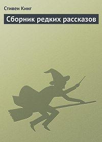 Стивен Кинг - Сборник редких рассказов