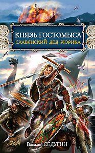 Василий Седугин -Князь Гостомысл – славянский дед Рюрика