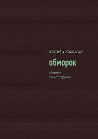 Матвей Рахвалов -обморок. сборник стихотворений