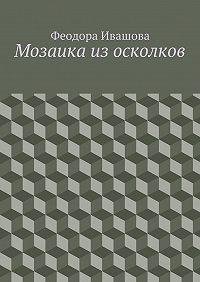 Феодора Ивашова -Мозаика изосколков