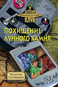 Владимир Сотников -Похищение лунного камня