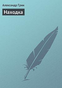 Александр Грин -Находка