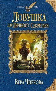 Вера Чиркова -Ловушка для личного секретаря