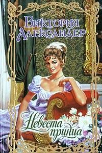 Виктория Александер -Невеста принца