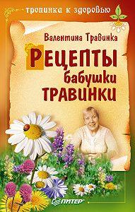 ВалентинаТравинка - Рецепты бабушки Травинки
