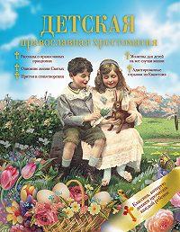 Сборник -Детская православная хрестоматия