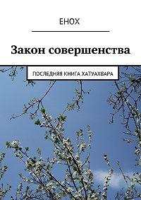 Енох -Закон совершенства. Последняя книга Хатуахвара