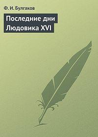 Федор Булгаков - Последние дни Людовика XVI