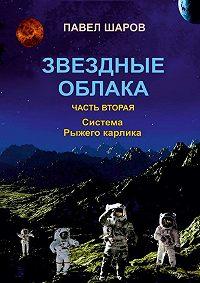 Павел Шаров -Звездные облака. Часть вторая. Система Рыжего карлика