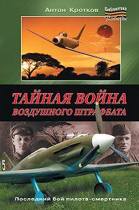 Антон Кротков -Тайная война воздушного штрафбата