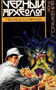 Леонид Смирнов -Зона поражения