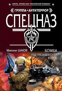 Максим Шахов - Бомба под президентский кортеж