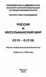 Валентина Сченснович -Россия и мусульманский мир № 8 / 2010