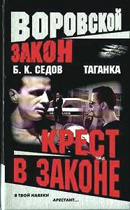 Б. К. Седов -Крест в законе