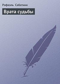 Рафаэль Сабатини -Врата судьбы