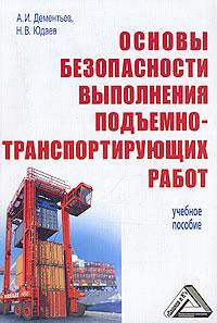Александр Дементьев -Основы безопасности выполнения подъемно-траспортирующих работ